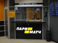 Как пройти верификацию аккаунта в БК Париматч